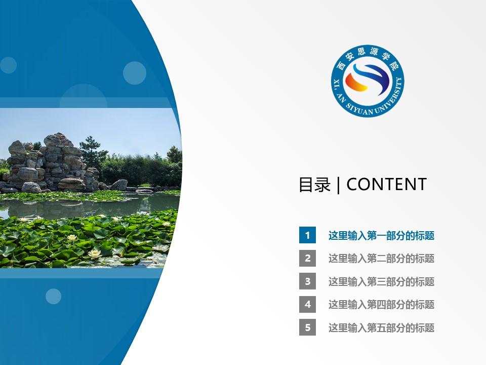 西安思源学院PPT模板下载_幻灯片预览图2