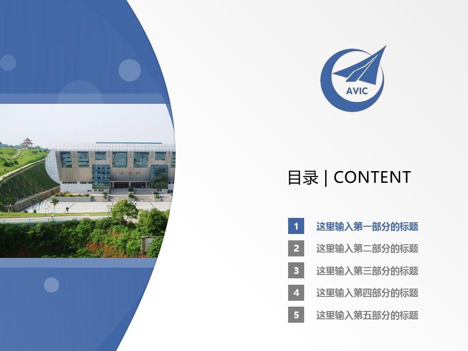 陕西航空职业技术学院PPT模板下载_幻灯片预览图2