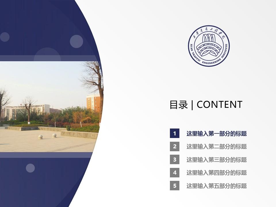 西安交通工程学院PPT模板下载_幻灯片预览图2