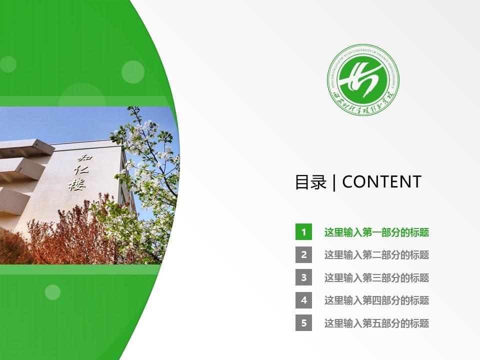 西安财经学院行知学院PPT模板下载_幻灯片预览图2