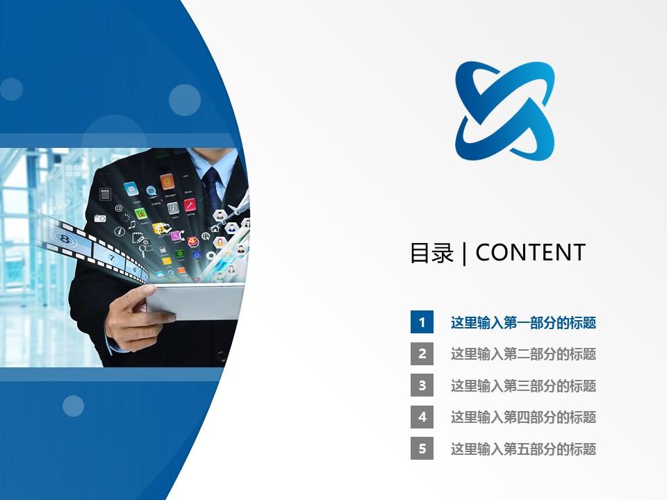 陕西邮电职业技术学院PPT模板下载_幻灯片预览图2