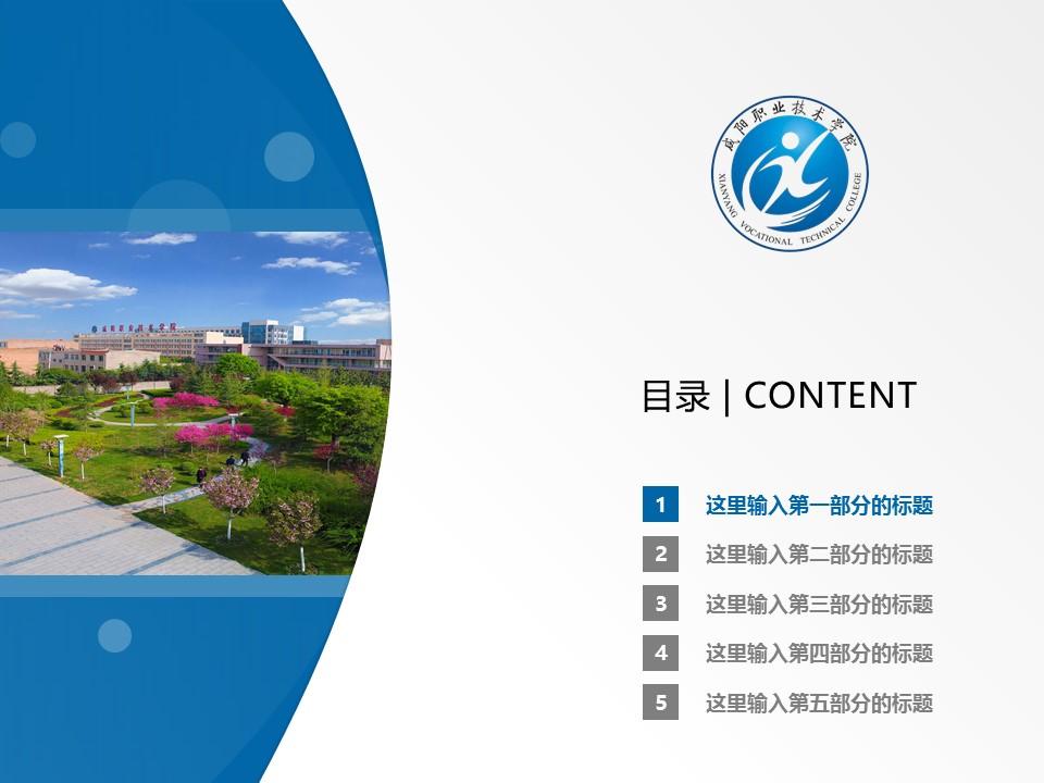 咸阳职业技术学院PPT模板下载_幻灯片预览图2