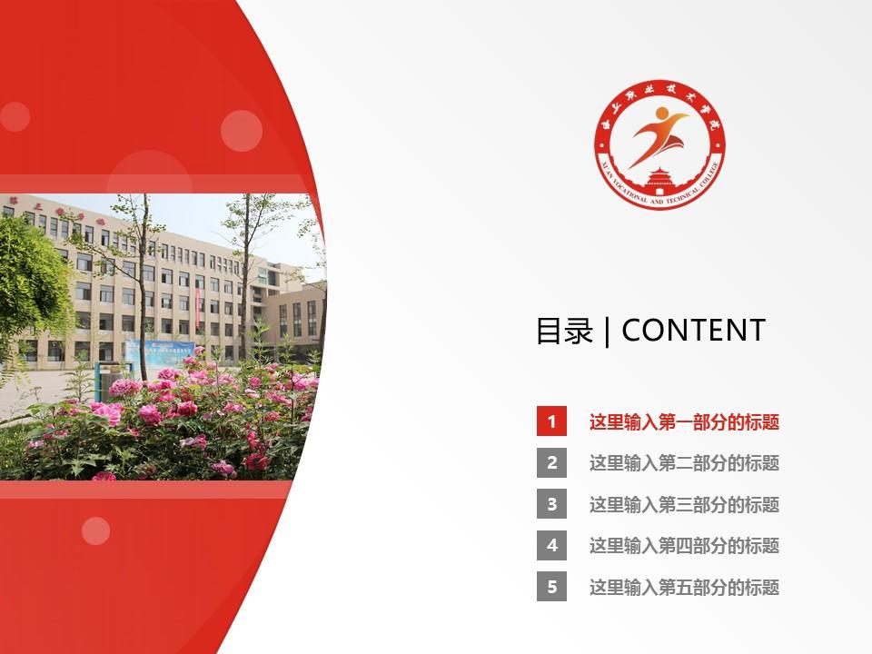 西安职业技术学院PPT模板下载_幻灯片预览图2