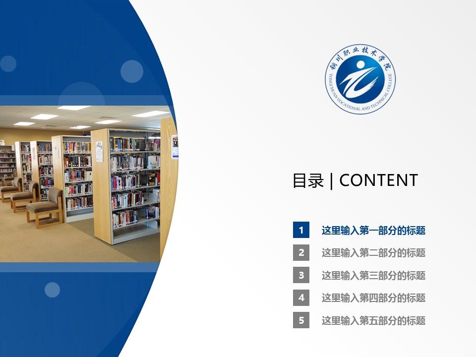 铜川职业技术学院PPT模板下载_幻灯片预览图2