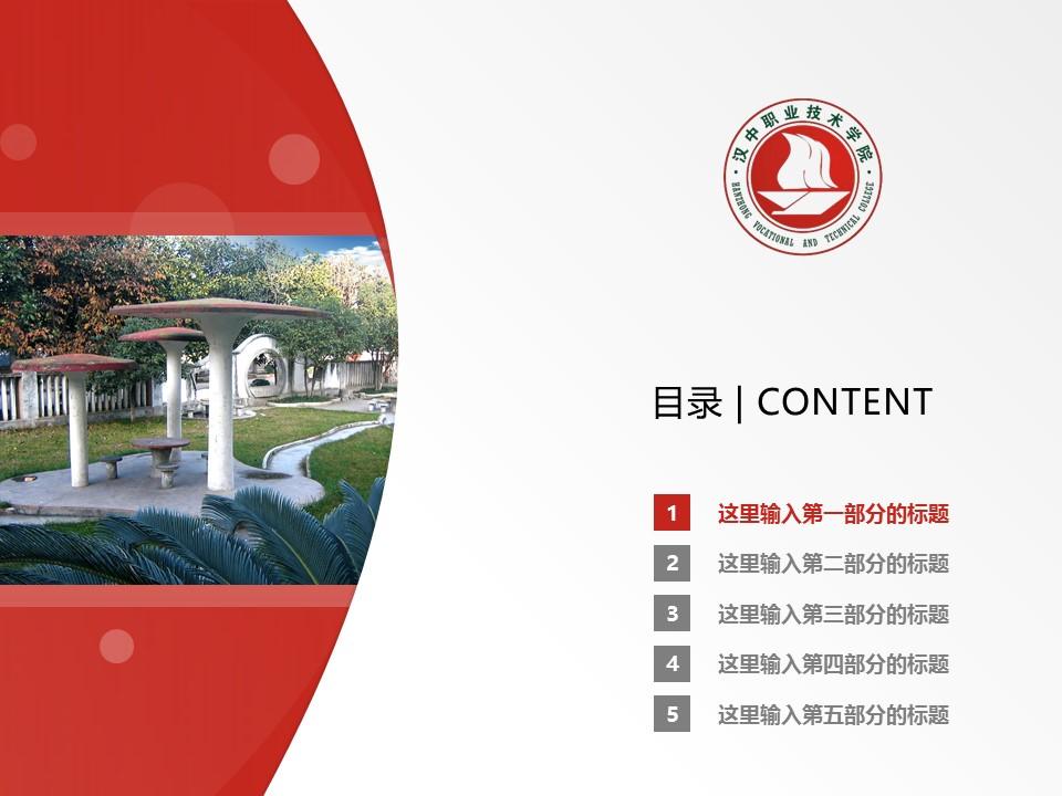 汉中职业技术学院PPT模板下载_幻灯片预览图2