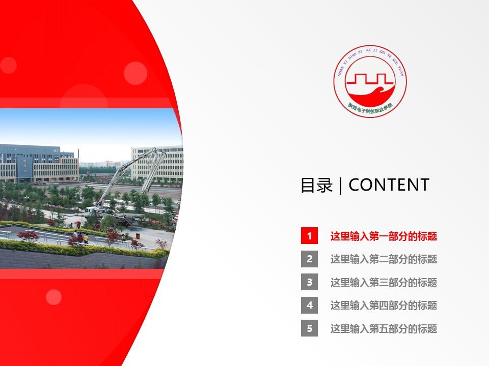 陕西电子科技职业学院PPT模板下载_幻灯片预览图2