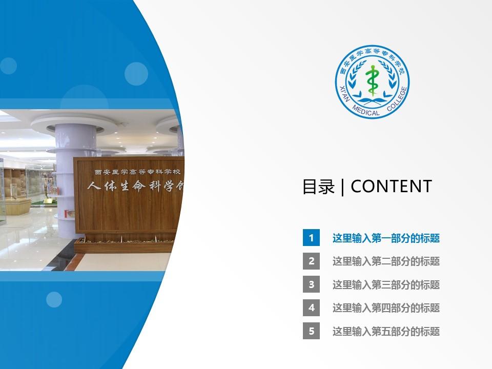 西安医学高等专科学校PPT模板下载_幻灯片预览图2