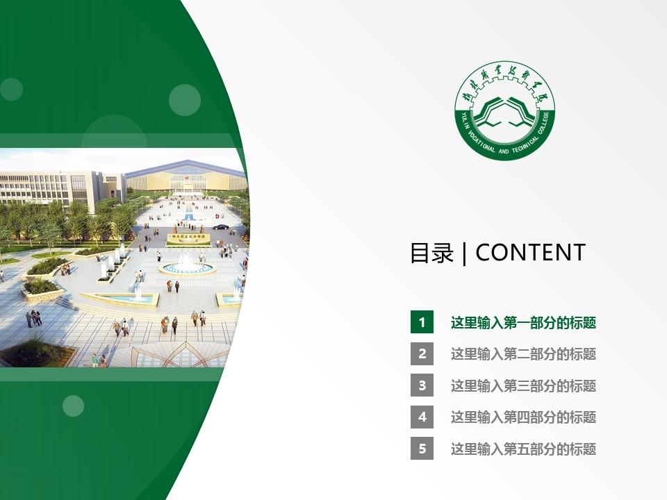 榆林职业技术学院PPT模板下载_幻灯片预览图2