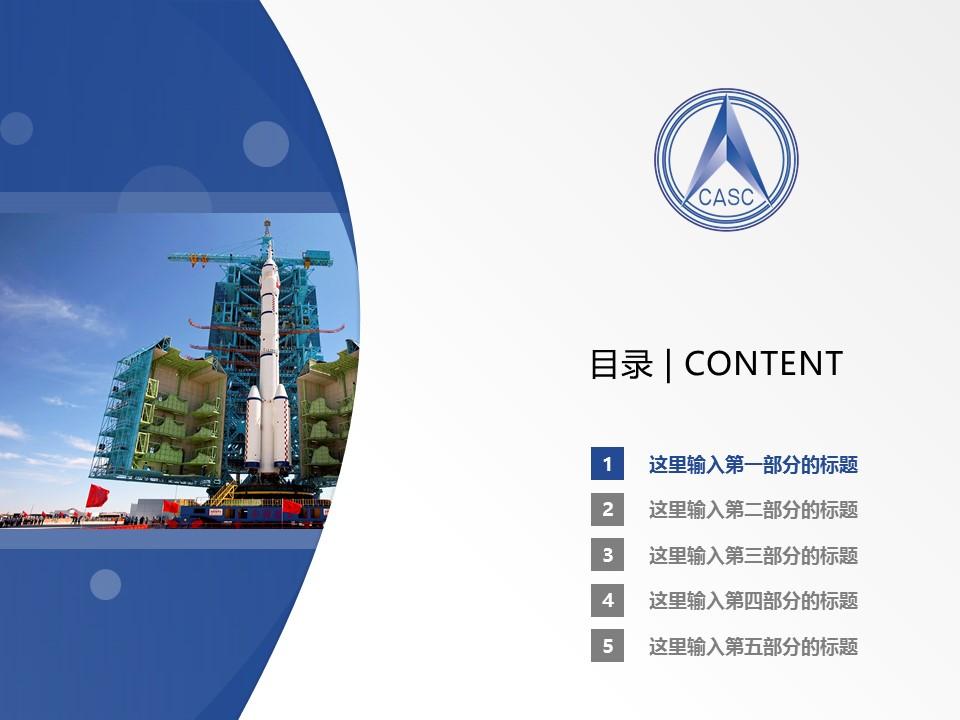 陕西航天职工大学PPT模板下载_幻灯片预览图2
