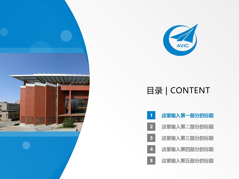 西安航空职工大学PPT模板下载_幻灯片预览图2