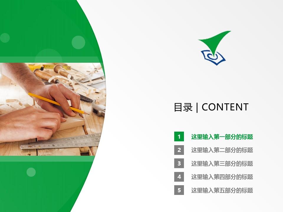 西安技师学院PPT模板PPT模板下载_幻灯片预览图2