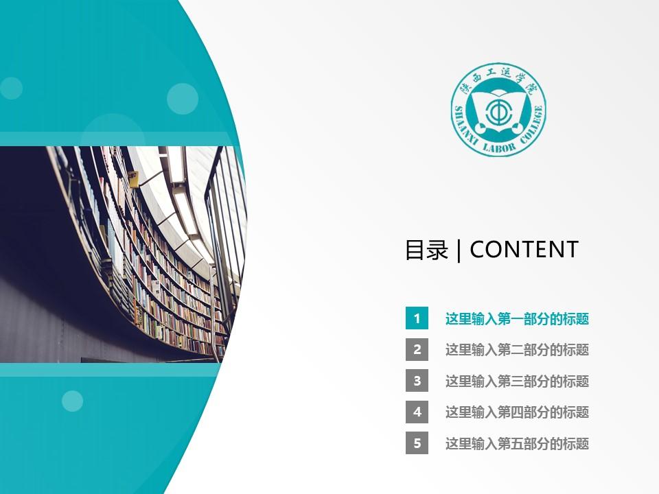陕西工运学院PPT模板下载_幻灯片预览图2