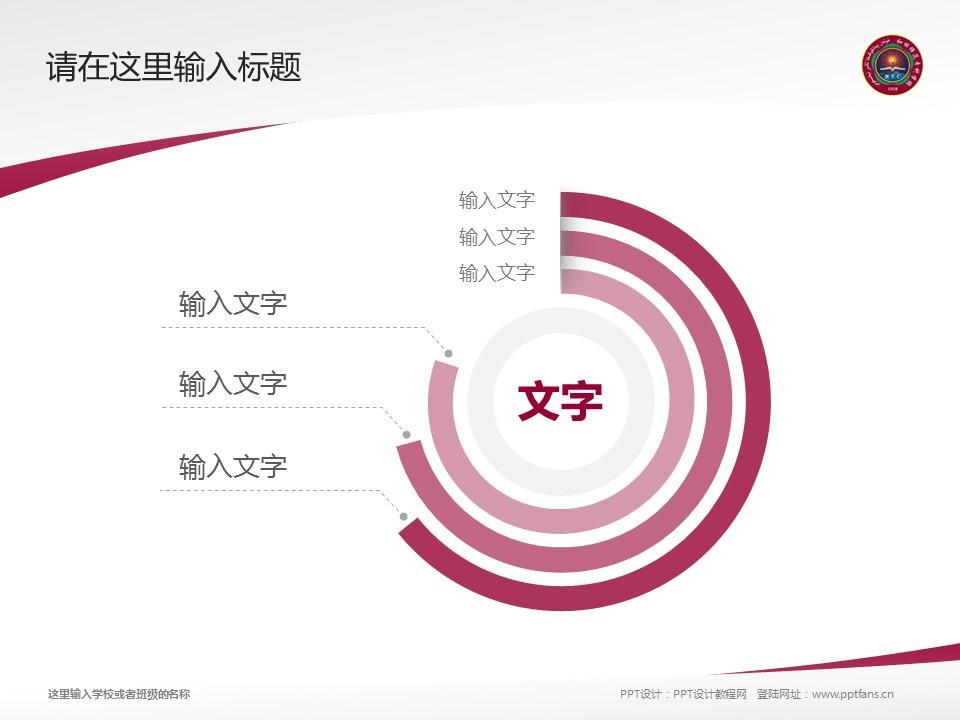 和田师范专科学校PPT模板下载_幻灯片预览图4