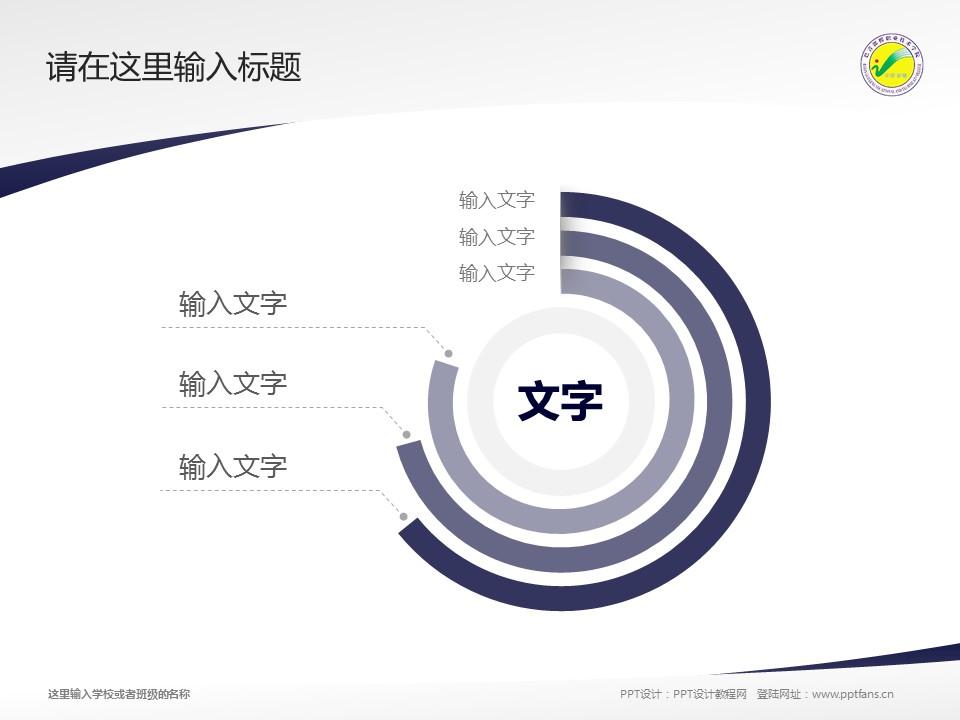 巴音郭楞职业技术学院PPT模板下载_幻灯片预览图5