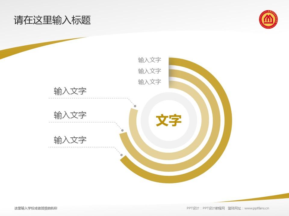 新疆建设职业技术学院PPT模板下载_幻灯片预览图5