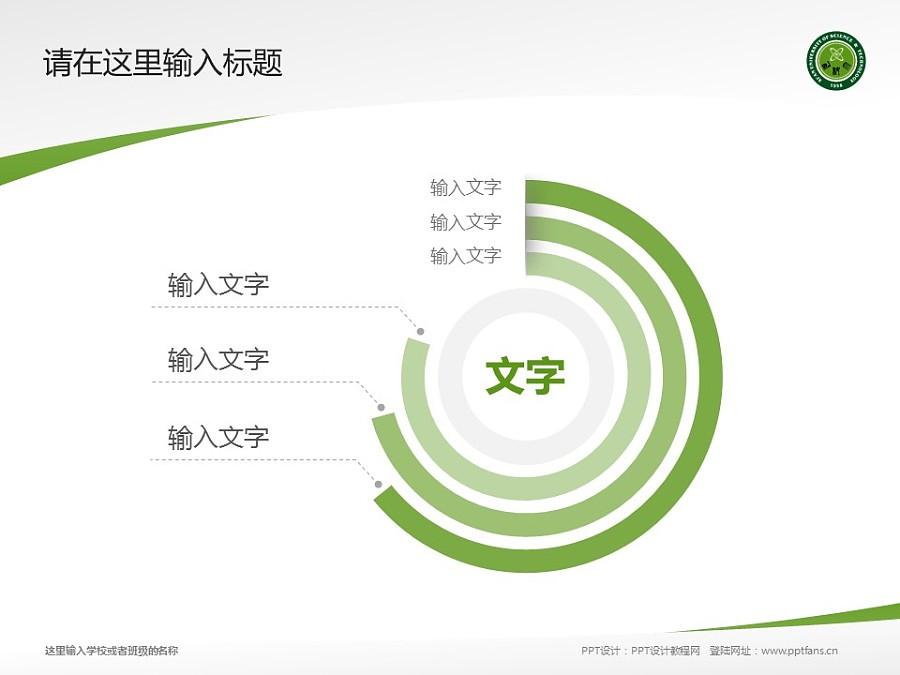 西安科技大学PPT模板下载_幻灯片预览图5