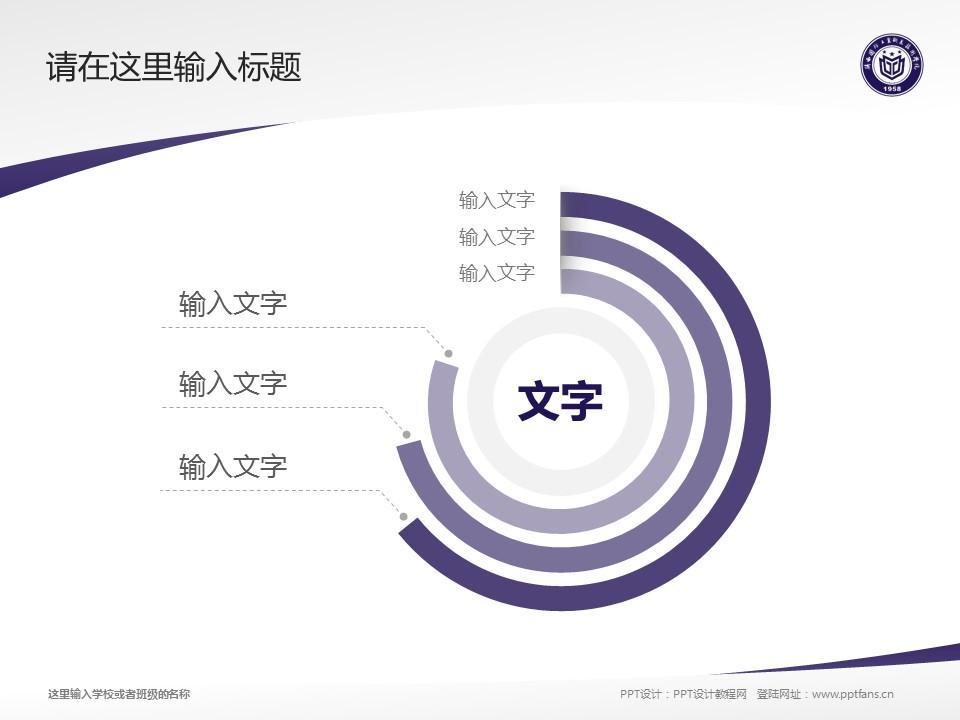 陕西国防工业职业技术学院PPT模板下载_幻灯片预览图5