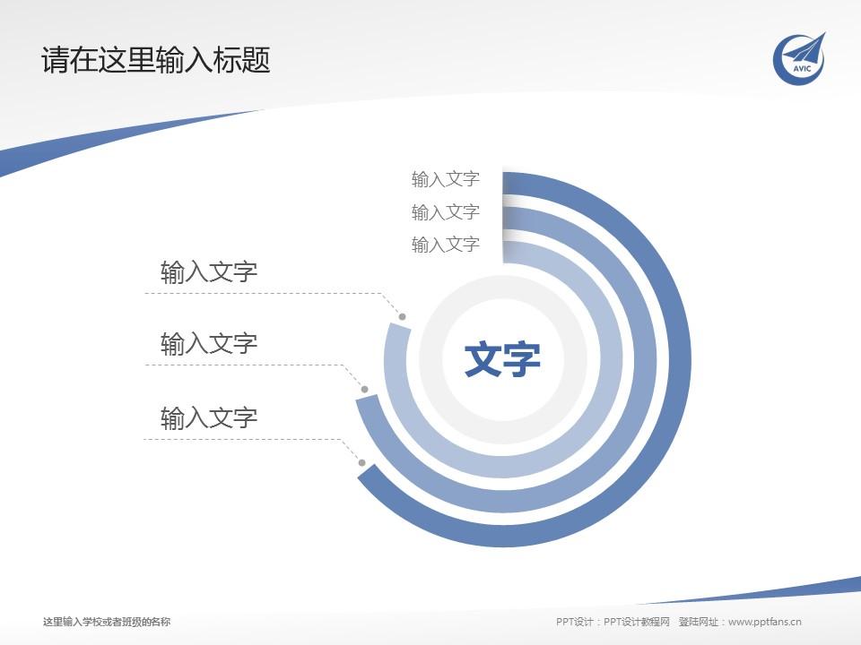 陕西航空职业技术学院PPT模板下载_幻灯片预览图5