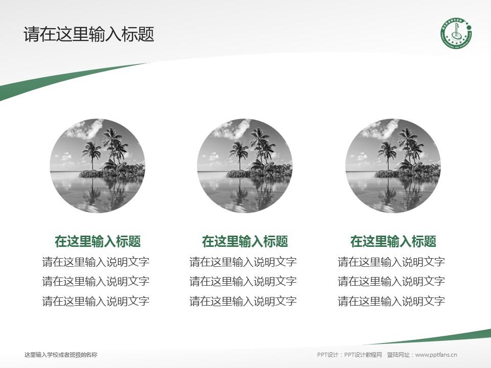 昌吉职业技术学院PPT模板下载_幻灯片预览图3