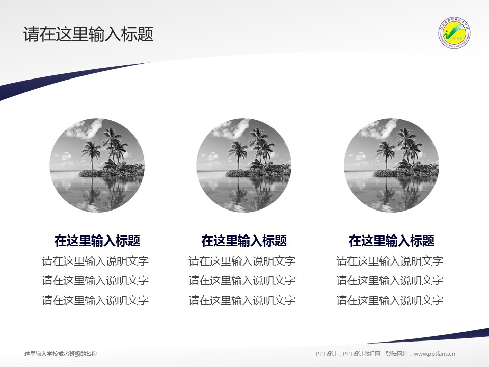 巴音郭楞职业技术学院PPT模板下载_幻灯片预览图3