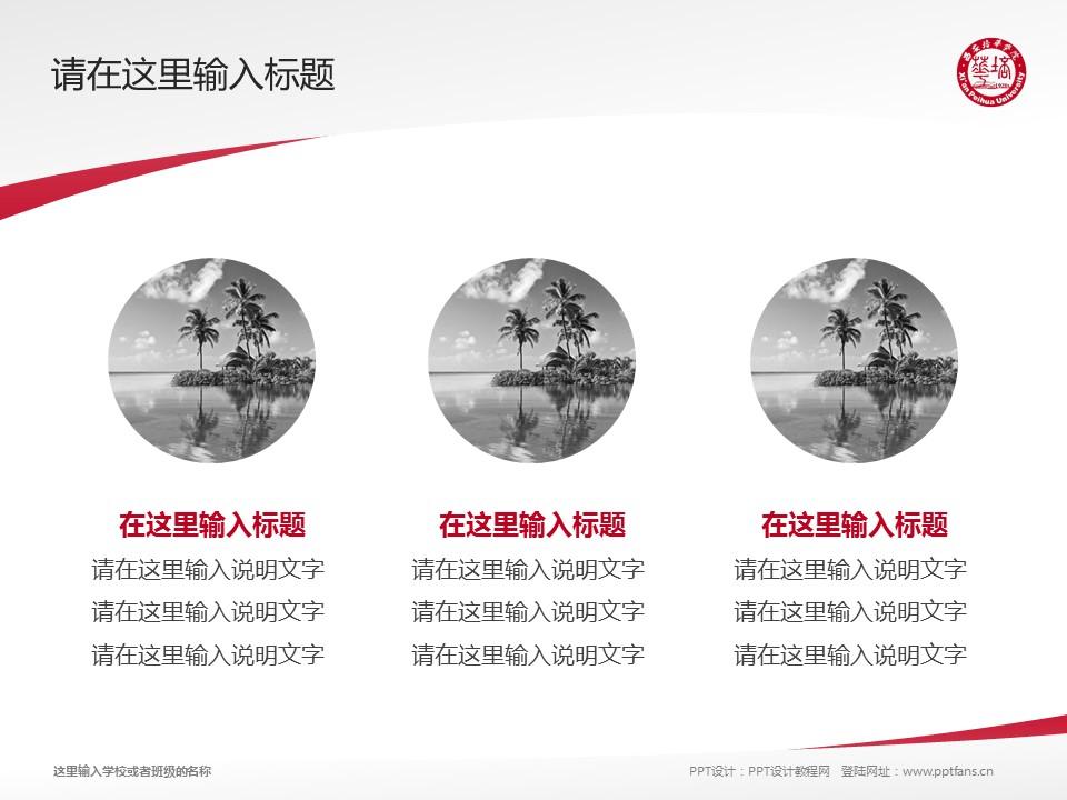 西安培华学院PPT模板下载_幻灯片预览图3
