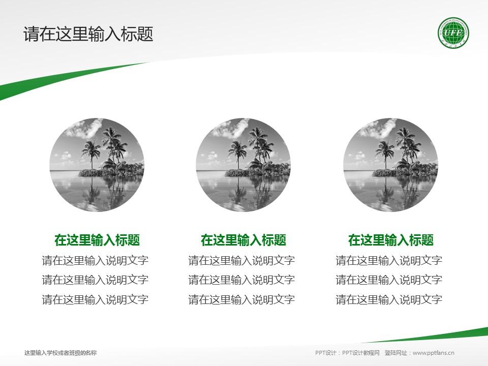 西安财经学院PPT模板下载_幻灯片预览图3