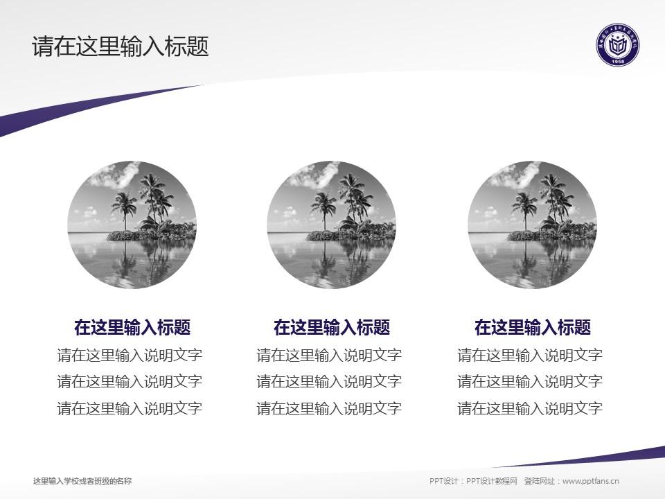 陕西国防工业职业技术学院PPT模板下载_幻灯片预览图3