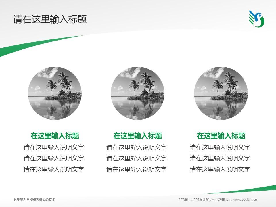 陕西职业技术学院PPT模板下载_幻灯片预览图3