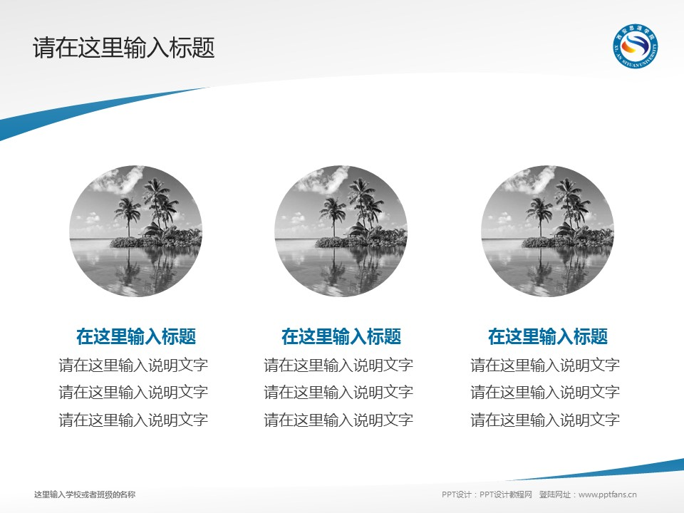 西安思源学院PPT模板下载_幻灯片预览图3