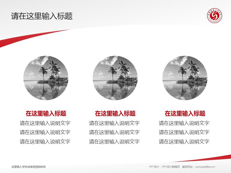陕西服装工程学院PPT模板下载_幻灯片预览图3