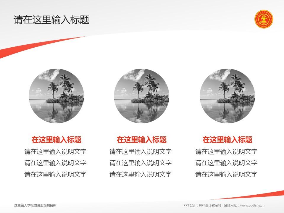 西安交通大学城市学院PPT模板下载_幻灯片预览图2