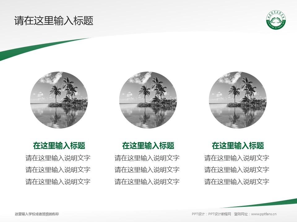 榆林职业技术学院PPT模板下载_幻灯片预览图3