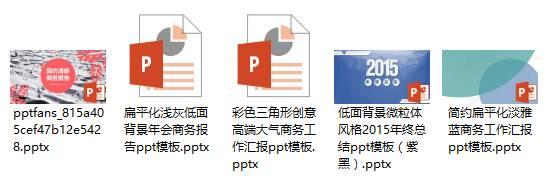 PPT中最实用的20个黑科技!