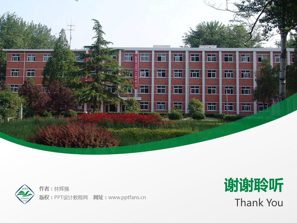 河南科技学院PPT模板下载_幻灯片预览图19