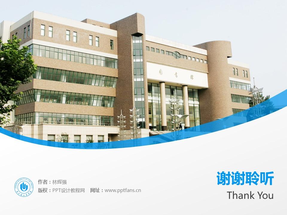 郑州轻工业学院PPT模板下载_幻灯片预览图18