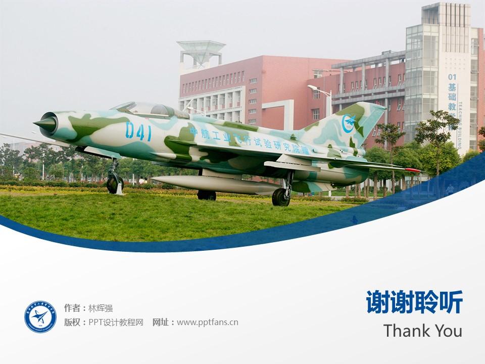 郑州航空工业管理学院PPT模板下载_幻灯片预览图19
