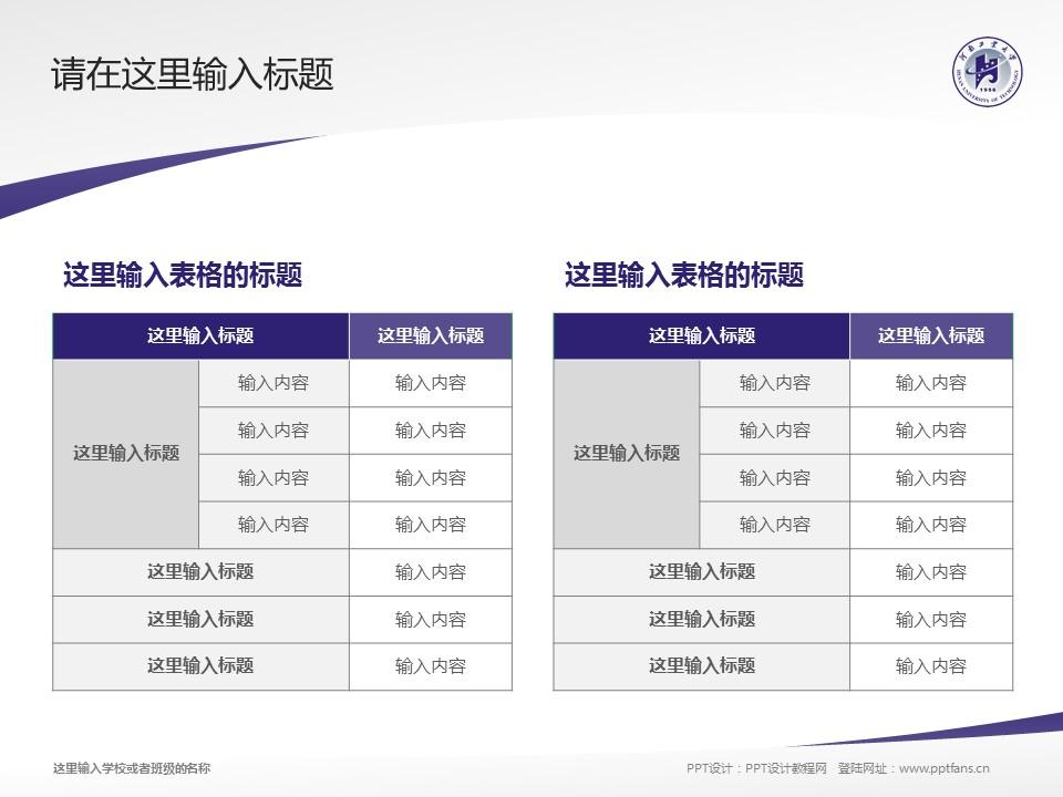 河南工业大学PPT模板下载_幻灯片预览图18