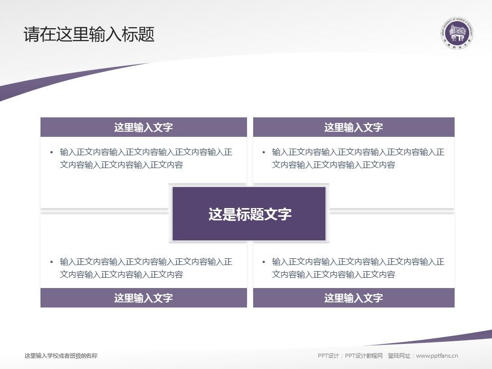 河南科技大学PPT模板下载_幻灯片预览图17