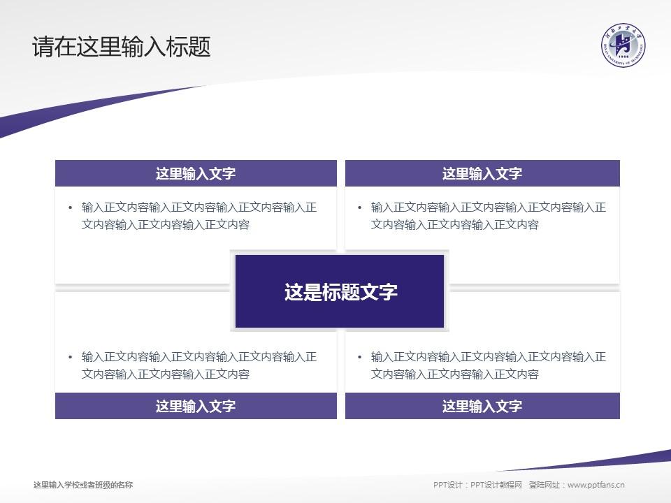 河南工业大学PPT模板下载_幻灯片预览图17