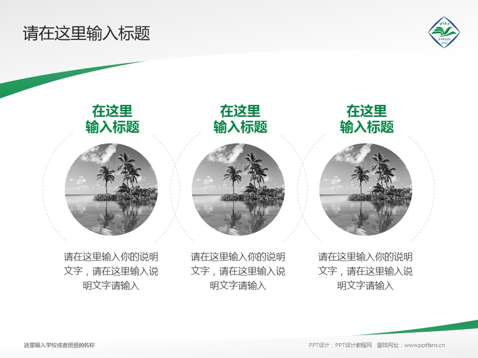 河南科技学院PPT模板下载_幻灯片预览图15