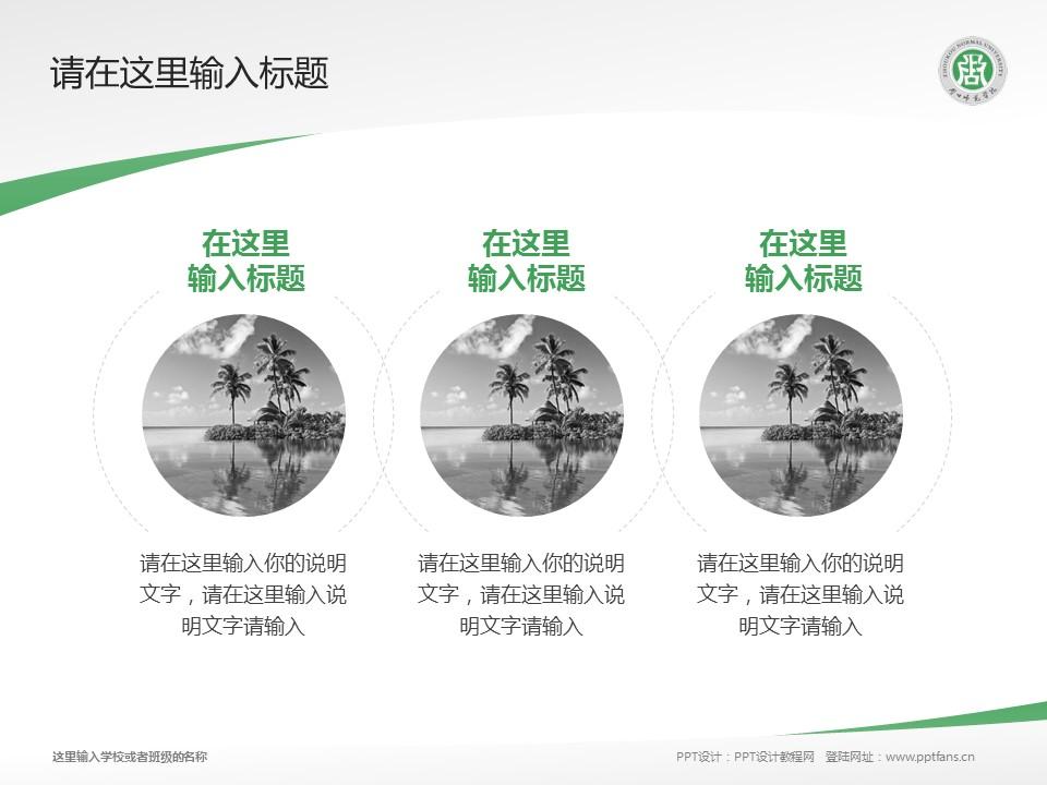 周口师范学院PPT模板下载_幻灯片预览图14