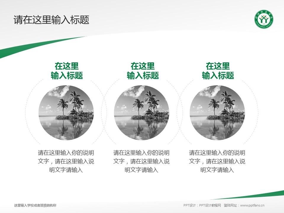 信阳师范学院PPT模板下载_幻灯片预览图14