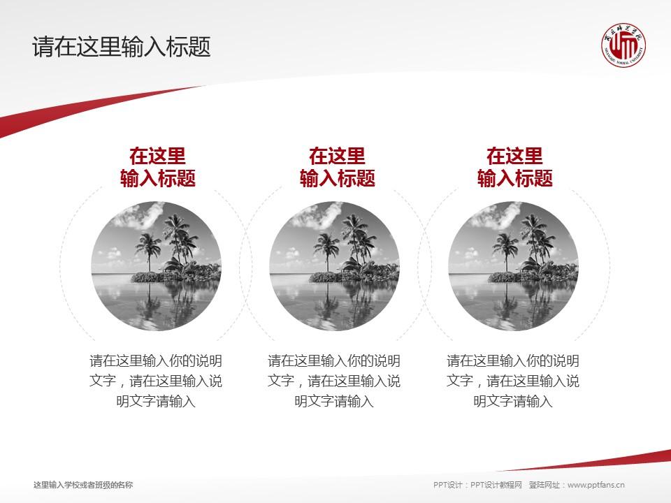 商丘师范学院PPT模板下载_幻灯片预览图15