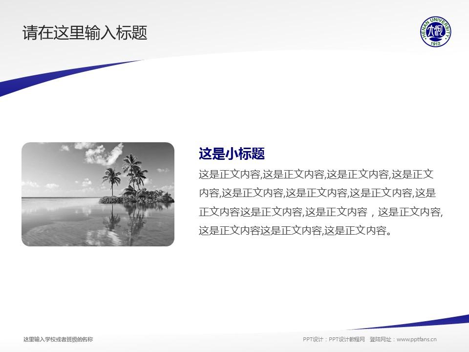 河南大学PPT模板下载_幻灯片预览图4