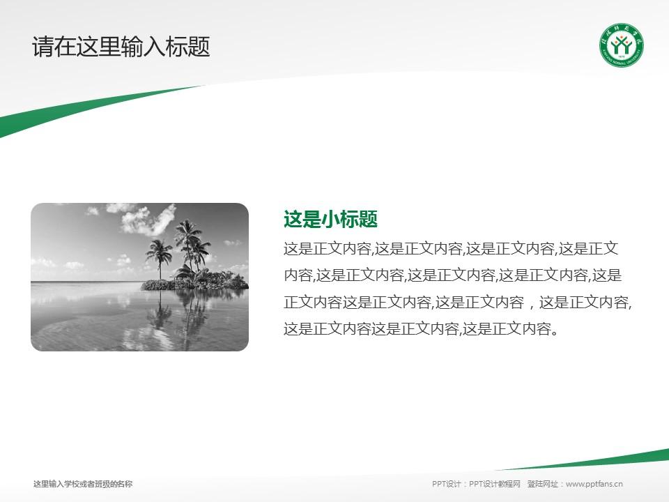 信阳师范学院PPT模板下载_幻灯片预览图4