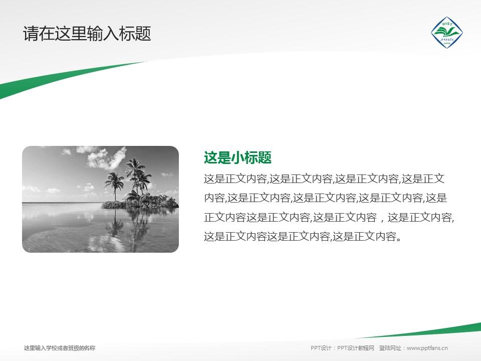 河南科技学院PPT模板下载_幻灯片预览图4