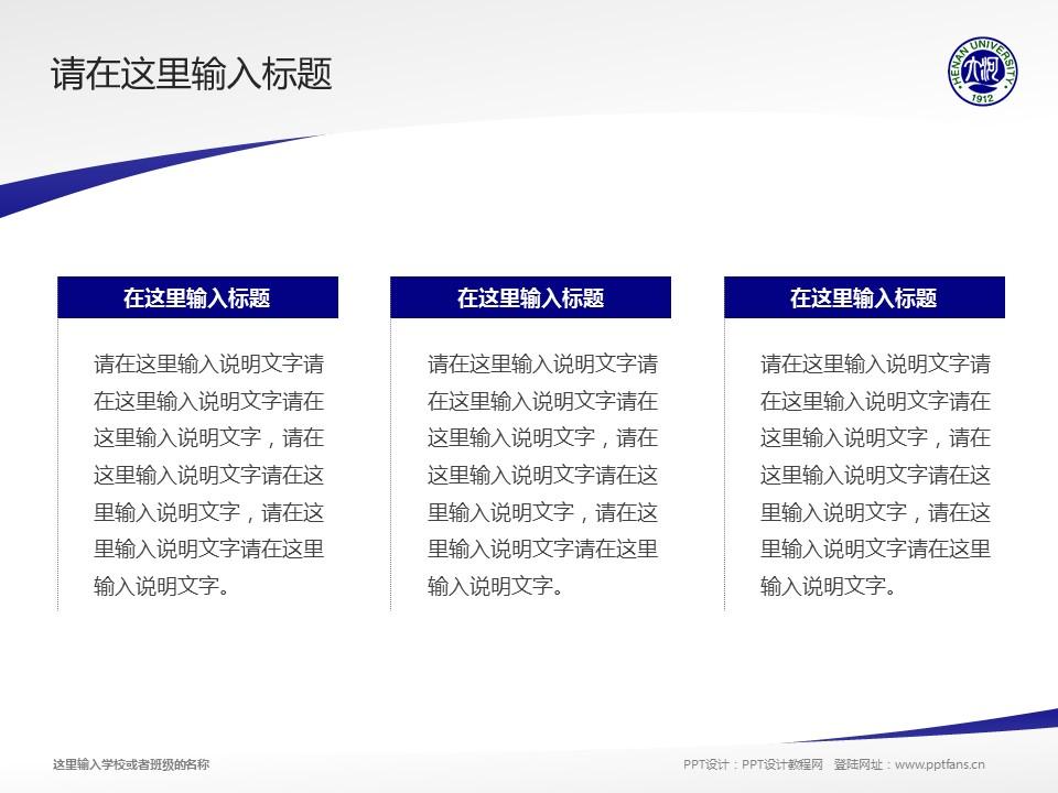河南大学PPT模板下载_幻灯片预览图13