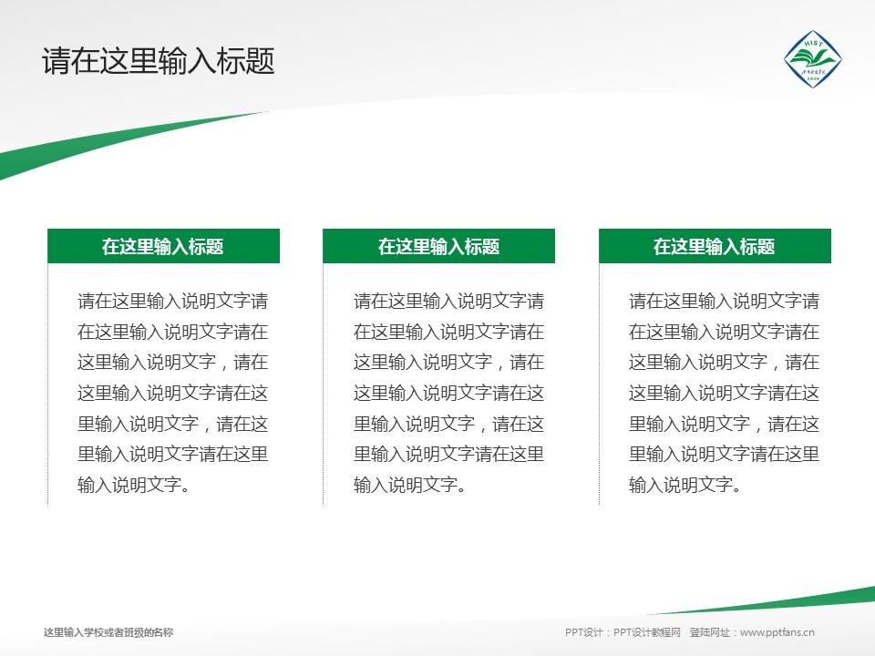 河南科技学院PPT模板下载_幻灯片预览图14