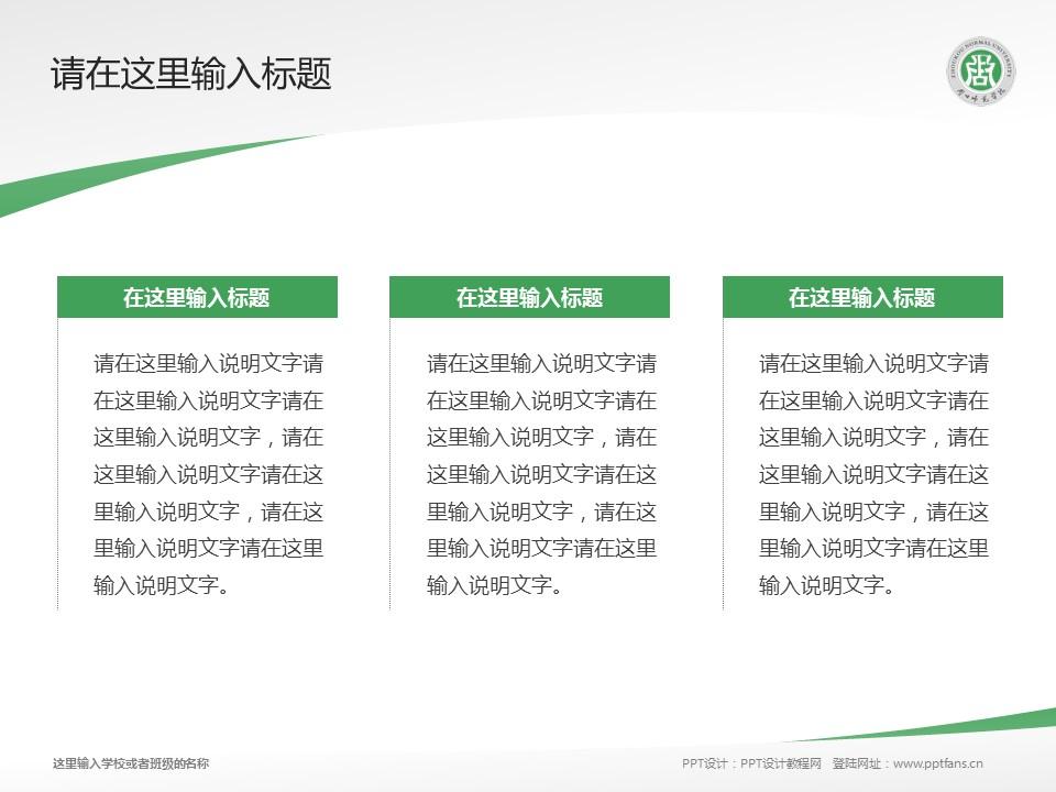 周口师范学院PPT模板下载_幻灯片预览图13