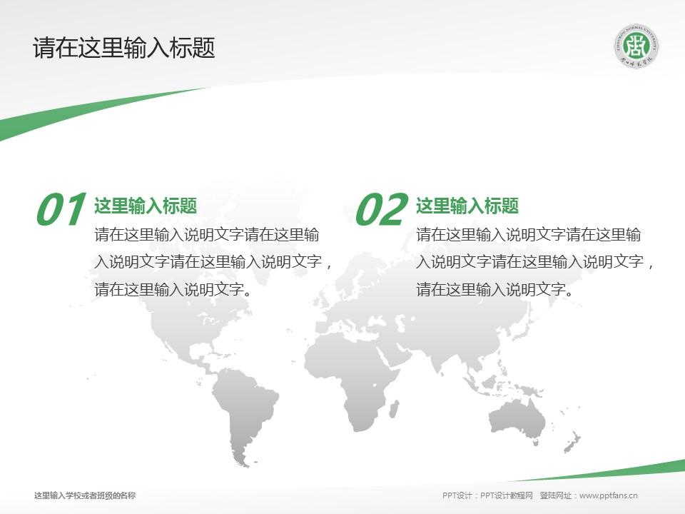 周口师范学院PPT模板下载_幻灯片预览图11